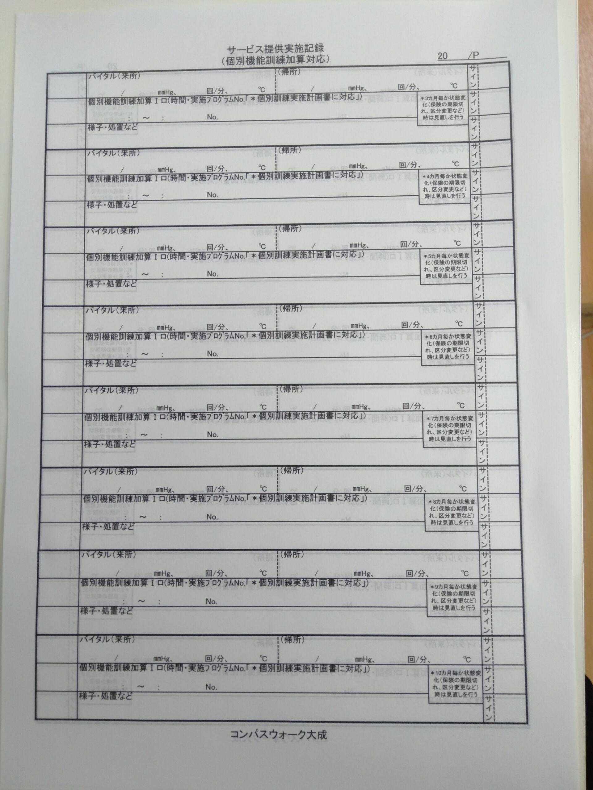 サービス提供実施記録の書き方